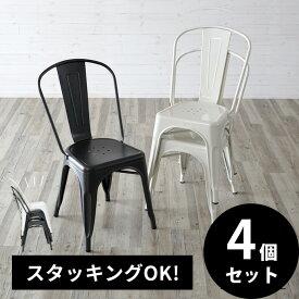 【 4個セット 】【 スタッキングOK 】スチール製 メタリックチェア(set-91075)【 チェア スタッキング 積み重ね 椅子 来客用 イス ゲスト用 いす シンプル スタッキングチェア 西海岸 ヴィンテージ 完成品 男前 西海岸 北欧 】
