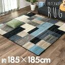 ラグ ラグマット 約185×185cm モザイク柄 パッチワーク柄 [eg83037]【 カーペット ラグカーペット 正方形 ラグ 絨毯 …
