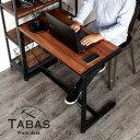 デスク パソコンデスク ワークデスク 木製 無垢材 アイアン ブラウン 63704 タバス TABAS【 PCデスク オフィスデスク …
