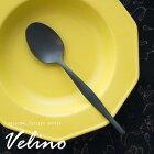 【メール便対応】ディナースプーン マット 黒 つや消し [66668]【 Velino ヴェリーノ スプーン カトラリー ブラック ステンレス シリーズ キッチン テーブルセッティング テーブルコーディネート 西海岸 おしゃれ 北欧 アンティーク 】