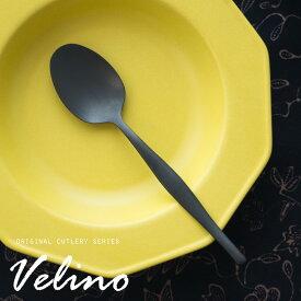 【メール便対応】ディナースプーン マット 黒 つや消し ヴェリーノ [66668]【 スプーン カトラリー ブラック ステンレス シリーズ キッチン テーブルセッティング テーブルコーディネート 西海岸 おしゃれ 北欧 アンティーク 】