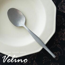 【メール便対応】ディナースプーン マット シルバー つや消し [66676]【 Velino ヴェリーノ スプーン カトラリー 銀 ステンレス シリーズ キッチン テーブルセッティング テーブルコーディネート 西海岸 おしゃれ 北欧 アンティーク 】