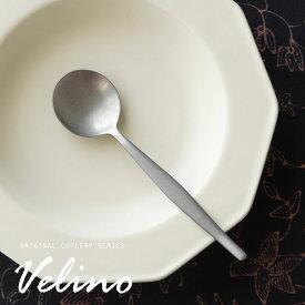 【メール便対応】スープスプーン マット シルバー つや消し ヴェリーノ [66680]【 スプーン スープ カトラリー 銀 ステンレス シリーズ キッチン テーブルコーディネート 西海岸 ブルックリン ビンテージ おしゃれ 北欧 アンティーク 】
