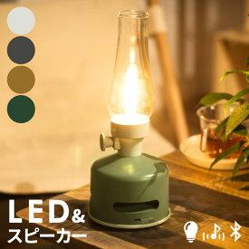 LED ランタンスピーカー アウトドア キャンプ LEDライト 懐中電灯 Bluetoothスピーカー 電池充電式 選べる5色 ガラスシェード [98800-dgr 98800-dbr 98800-wh 98800-ye 98800-gr]【 アウトドア キャンプ グラスサウンド 透明 おしゃれ 】
