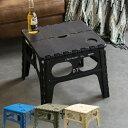 フォールディングテーブル (97001)【 テーブル フォールディング 折りたたみ スリム 来客用 踏み台 机 子供用 ミリタ…