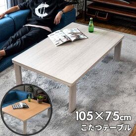こたつ テーブル 長方形 105×75cm リバーシブル [96021]【 木目調 ホワイト ナチュラル 折れ脚 コンパクト カジュアル 一人暮らし】