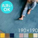 ラグ 洗える ラグマット フィブレ 約 190×190cm 床暖房対応【 一年中 1.5畳 ホットカーペットカバー フランネル カー…