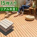 ウッドデッキタイル 木製パネル 人工木材 ジョイントタイル ジョイントパネル DIY ガーデン トイレ 玄関 床 駐車場 お…