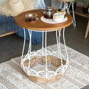 サイドテーブル 円型 木製天板 ロープ編み込みアイアン製脚 径55cm 高さ63cm ナチュラル×ホワイト [13716]【 リビン…