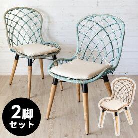【2脚セット】チェア SANTA MONICA ラタンチェアー メッシュデザインAタイプ ラタン製 木製脚 取り外しクッション座面 座面高39cm 2色展開[set-13870-wd-blu set-13870-wd-lgv]【 椅子 ダイニングチェア ラタン家具 籐 籐椅子 籐家具 一人掛け 西海岸 リゾートおしゃれ 】