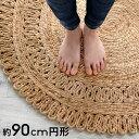 ラウンドジュートラグ ラグサイズ 約90×90cm [34413] 【 麻 天然素材 絨毯 カーペット coastal コースタル カリフォ…