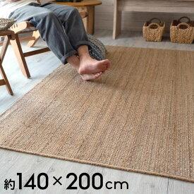 ジュートラグ ラグサイズ 約140×200cm [34414] 【 麻 天然素材 絨毯 カーペット coastal コースタル カリフォルニアスタイル 西海岸風 インテリア ラグ おしゃれ らぐ シンプル 爽やか ナチュラル インテリア 】