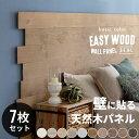 ウッドタイル 壁用 粘着式 天然木 ミスト ブラウン ウッドウォールパネル [83220]【 板壁 板壁DIY 壁に貼る ウォール…