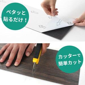 木目調フロアタイル接着剤付き貼るだけフローリングタイル12枚セット[接着タイプ・全8色]