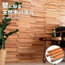 ウォールパネル 天然木 チェリーウッド ウッドタイル 壁用 ジョイント式 ウッド 木製 約 W 60cm × D 20cm × H 1.1cm…