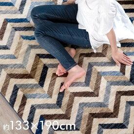 ラグ ラグマット 約130×190cm エジプト製 シェブロン ウィルトン織 [eg84011]【 カーペット おしゃれ 長方形 絨毯 じゅうたん 130cm 北欧 ミッドセンチュリー ビンテージ インテリア 敷物 マット rug carpet 】
