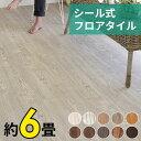 木目調フロアタイル 接着剤付き 床材 ウッド フローリング 貼るだけフローリングタイル 72枚セット[接着タイプ] DIY …