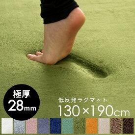 ラグマット 低反発 マイクロファイバーラグ[130cm×190cm] 北欧 CARPET リビング 低反発カーペット ラグカーペット 長方形 厚手 低反発ウレタン 防音カーペット 防音 滑り止め 絨毯 じゅうたん 赤ちゃん らぐ かーぺっと おしゃれ モフィネ