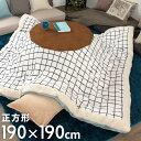 こたつ布団 正方形 グリッドデザイン 格子柄 幅 約190×190cm ふわとろ素材 両面 フランネル フリース ホワイト [8305…