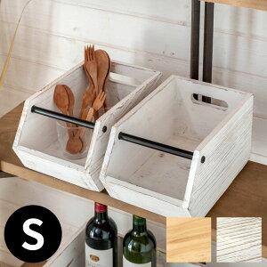 ウッドコンテナボックスS [h-66978 h-66979 h-66331] 引き出し 木 木製 スタッキング オイル仕上げ 両面使用可能 オープン ハンドル付き 持ち手付き 収納 キッチン おしゃれ 雑貨 ヴィンテージ アメ