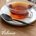 【メール便対応】ティースプーン スプーン マット ブラック つや消し [66988]【 Velino ヴェリーノ スプーン 小さめ …