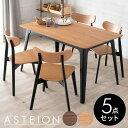 ダイニングテーブルセット 4人掛け 5点セット ダイニングセット 木製 オーク 天然木 ウッド [set5-84092]【 Asteion …
