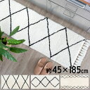 キッチンマット ラグマット 45cm×185cm ベニオワレン風 [b1b-83258 b1b-83264 b1b-83270]【ラグ カーペット おしゃれ 長方形 絨毯 じゅうたん オールシーズン 春 夏 秋 冬 モロッカン モロカン アジアン リゾート 玄関マット 水色 白 グレー 45×185 敷物】