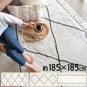 ラグ ラグマット 185cm×185cm ベニオワレン風 [b1e-83261 b1e-83267 b1e-83273]【ラグ カーペット 床暖房対応 おしゃれ 長方形 絨毯 じゅうたん オールシーズン 春 夏 秋 冬 モロッカン モロカン アジアン リゾート 玄関マット 水色 白 グレー 185×185 敷物】