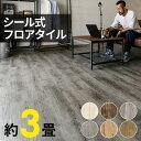 木目調フロアタイル 接着剤付き 床材 貼るだけフローリングタイル 36枚セット[接着タイプ オールドティンバー全6色] D…