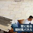 天然木 ウッドウォールパネル ホワイトウォッシュ アンティーグレー [83210-wh 83210-gy]【 ウォールパネル 壁材 壁紙…