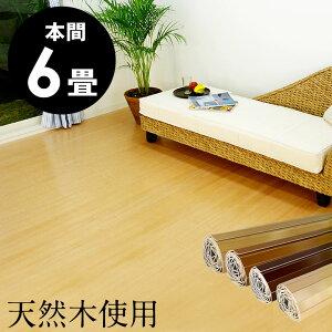 【1梱包タイプ・あす楽対応品】JS-80シリーズ本間6畳用ウッドカーペット約285x380cm