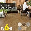 木目調フロアタイル 接着剤付き 床材 貼るだけウッドフローリングタイル 72枚セット[接着タイプ オールドティンバー全…