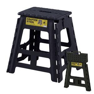 踏み台 脚立 折りたたみ 高さ39cm [91277-bk-91277-gr]【 フォールディングスツール 椅子 スツール チェア 持ち運び アウトドア キャンプ 在宅勤務 】
