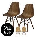 【2脚セット】 チェア イームズ風 ダイニングチェア ウォールナット [set-91243-wal set-91243-oak]【 天然木 シェルチェア リプロダクト 木脚 ダークブラウン 食卓椅子 北欧 】