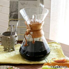 コーヒーメーカー ケメックス 10カップ ガラス 木製 [92141]【 ドリップ式 10杯用 サーバー 一体型 おしゃれ デザイン 大きめ 】