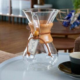 コーヒーメーカー ケメックス 6カップ ガラス 木製 [92142]【 ドリップ式 6杯用 サーバー 一体型 おしゃれ デザイン 】