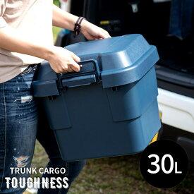 トランクカーゴ ボックス 30L ネイビー 防水 [91413]【 収納 スツール 丈夫 トランク収納 把手付き アウトドア キャンプ 】
