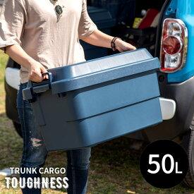 トランクカーゴ ボックス 50L ネイビー 防水 [91414]【 収納 スツール 丈夫 トランク収納 把手付き アウトドア キャンプ 】