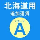 【 同時購入用 】北海道用追加運賃 パターンA料金