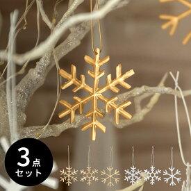 【メール便対応】オーナメント プレート 雪の結晶 金属 錫 すず ゴールド ホワイト 幅6cm [94727]【 クリスマスデコレーション 雪型 結晶 デコレーション 飾り 金 白 おしゃれ かわいい クリスマス雑貨 クリスマスツリー 飾り付け 3個入り Horn Please MADE 】