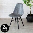 チェア イス 2脚セット イームズ風 プラスチック 木 W 46 D 55 グレー マーブル ブラック [set-91502]【 椅子 いす モ…