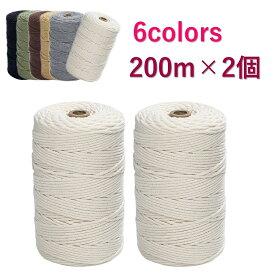 マクラメ コード 3mm 200m 2個セット 紐 コットン 綿 糸 ロープ マクラメ編み タペストリー DIY ハンドメイド