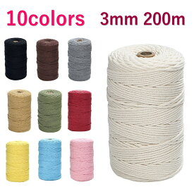 クーポン配布中 マクラメ コード 3mm 200m 紐 コットン 綿 糸 ロープ マクラメ編み タペストリー DIY ハンドメイド