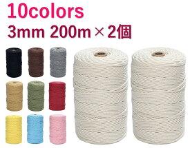クーポン配布中 マクラメ コード 3mm 200m 2個セット 紐 コットン 綿 糸 ロープ マクラメ編み タペストリー DIY ハンドメイド