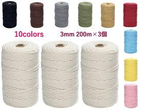 クーポン配布中 マクラメ コード 3mm 200m 3個セット 紐 コットン 綿 糸 ロープ マクラメ編み タペストリー DIY ハンドメイド