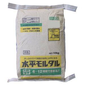 水平モルタル 10kg 2袋セット 代引き不可