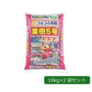 あかぎ園芸 粒状 果樹5号(チッソ7・リン酸7・カリ6) 10kg×2袋 代引き不可