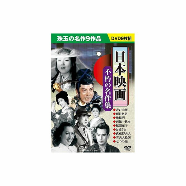 【送料無料】DVD 日本映画 〜不朽の名作集〜 9枚組