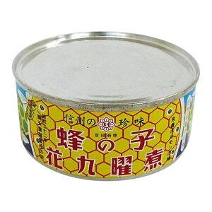 原田商店 缶詰 蜂の子 花九曜煮(甘露煮) 65g×3個 19100023 代引き不可