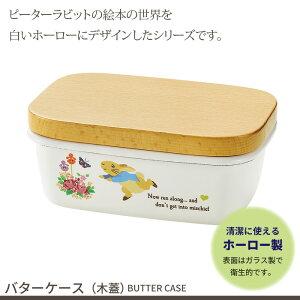 バターケース ホーロー 琺瑯 木蓋 ピーターラビット バター 容器 保存 保管 ケース かわいい おしゃれ 調理 調理 道具 ひとり暮らし 新生活 贈り物 ギフト 引っ越し祝い